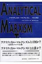 アナリティカル.マルクシズム 平易な解說