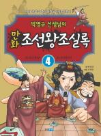 박영규 선생님의 만화 조선왕조실록. 4