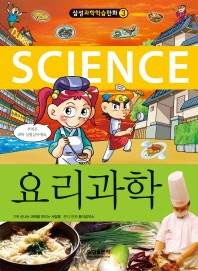 삼성과학학습만화. 3: 요리과학