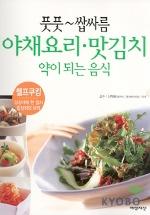 야채요리.맛김치(풋풋~쌉싸름 약이되는 음식)(셀프쿠킹)