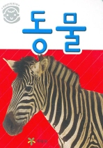 동물(우리아기 첫 보드북)