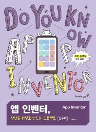 앱 인벤터, 상상을 현실로 만드는 프로젝트(입문편)