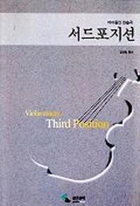 서드 포지션(바이올린 연습곡)