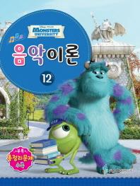Disney Pixar(디즈니 픽사) 음악이론. 12