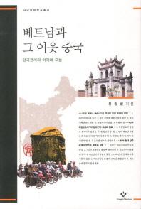 베트남과 그 이웃 중국