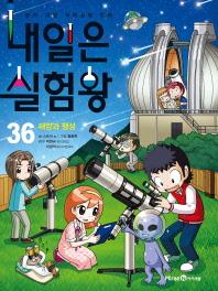 내일은 실험왕. 36: 태양과 행성