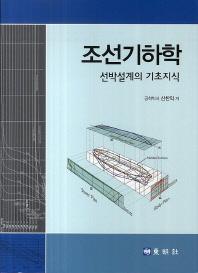 조선기하학: 선박설계의 기초지식
