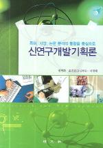 신연구개발기획론