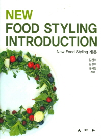 New Food Styling 개론