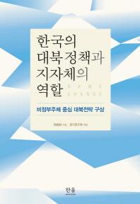 한국의 대북정책과 지자체의 역할