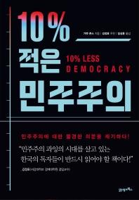 10% 적은 민주주의