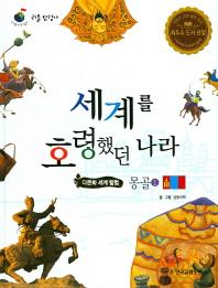 세계를 호령했던 나라 몽골. 1