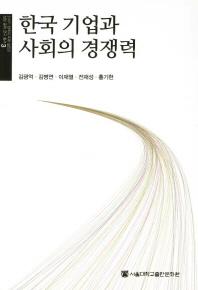한국 기업과 사회의 경쟁력