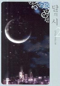 달의 시 2
