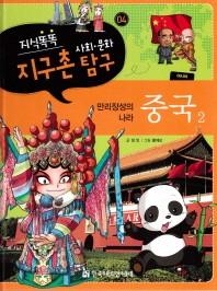 지식똑똑 지구촌 사회 문화 탐구. 4: 중국 2