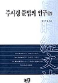 주시경 문법의 연구(2)