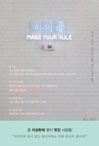 마이 룰(Make Your Rule)