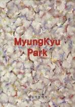 MYUNGKYU PARK(박명규 화집)