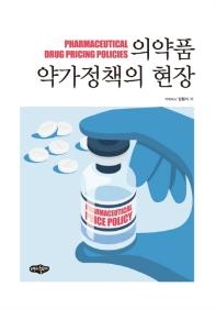 의약품 약가정책의 현장