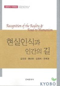 현실인식과 인간의 길