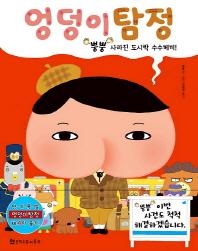 엉덩이 탐정: 뿡뿡 사라진 도시락 수수께끼