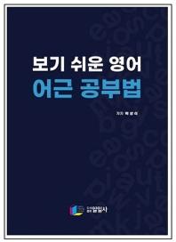 보기 쉬운 영어 어근 공부법