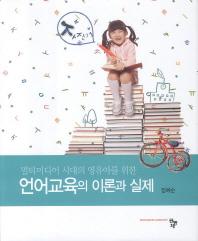 멀티미디어 시대의 영유아를 위한 언어교육의 이론과 실제