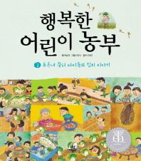 행복한 어린이 농부. 2: 푸른내 꿈터 아이들의 김치 이야기
