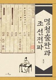명청출판과 조선전파