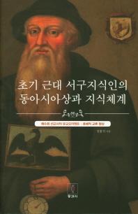 초기 근대 서구지식인의 동아시아상과 지식체계