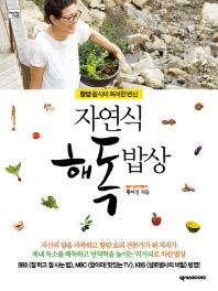 자연식 해독밥상
