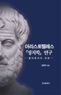 아리스토텔레스 정치학 연구