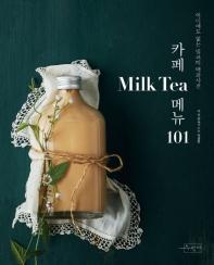 카페 Milk Tea(밀크티) 메뉴 101