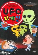 미스테리 미래과학 UFO 외계인