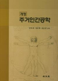 주거인간공학(개정)