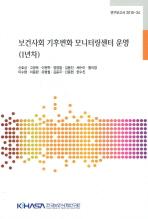 보건사회 기후변화 모니터링센터 운영(1년차)
