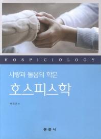 호스피스학
