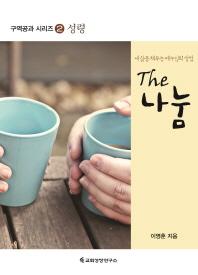 The 나눔 (교재)