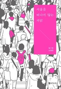 서울을 떠나지 않는 까닭