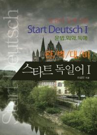 스타트 독일어. 1