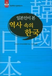 일본인이 본 역사 속의 한국