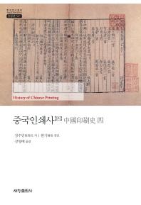 중국인쇄사. 4