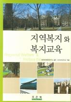 지역복지와 복지교육