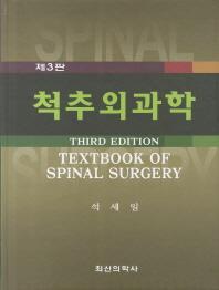 척추외과학