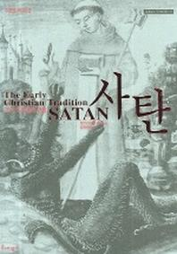 사탄(초기 기독교의 전통)