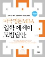 미국 명문 MBA 입학 에세이 모범답안 (영한대역)