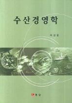 수산경영학