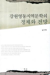 강원영동지역문학의 정체와 전망