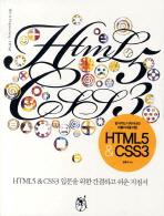 앞서가는 디자이너와 퍼블리셔를 위한 HTML5 CSS3