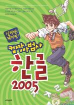 컴짱마법사 한글 2005